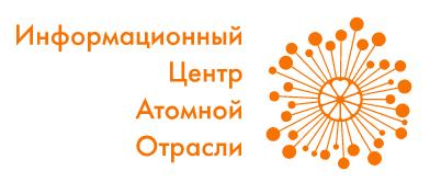 Информационный центр атомной отрасли