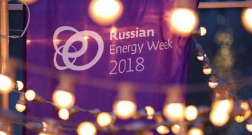 Российская энергетическая неделя 2018