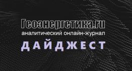 Дайджест Геоэнергетики / 31.01.2020