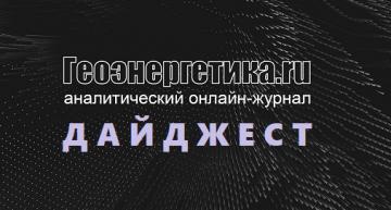 Дайджест Геоэнергетики / 20.04.2020