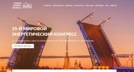 Начал работу сайт 25-го Мирового энергетического конгресса